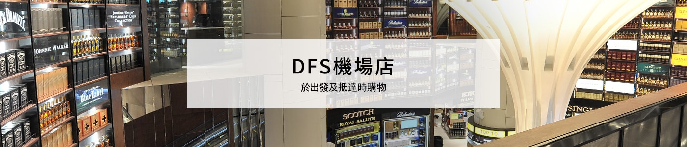 全球 DFS-Airport_TC.jpg