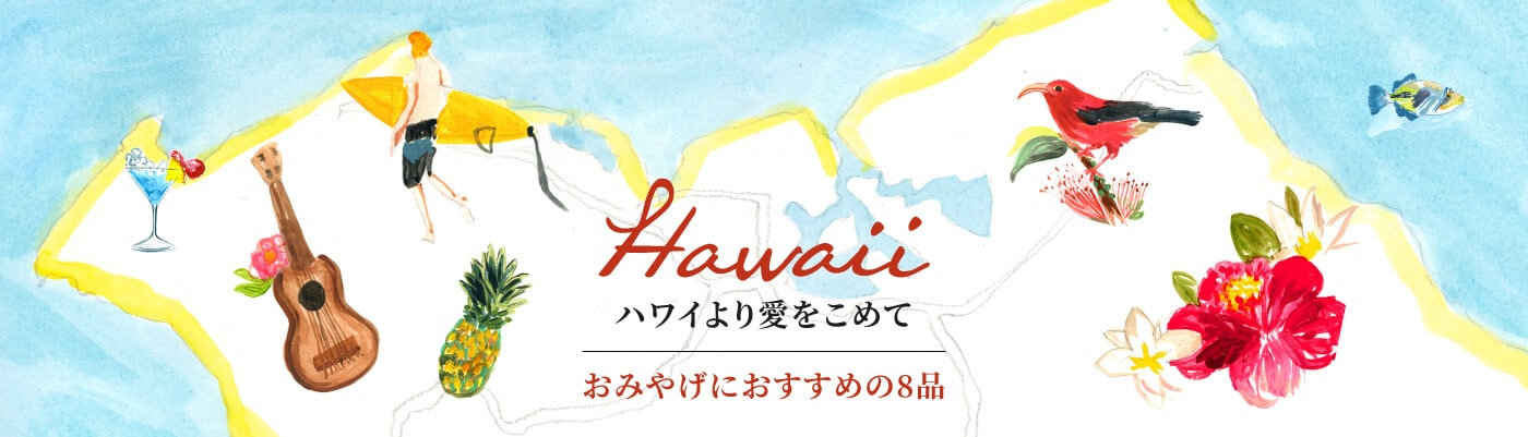 ハワイ DFS_Essential8_Hawaii_Desktop_0_Hero_JP.jpg