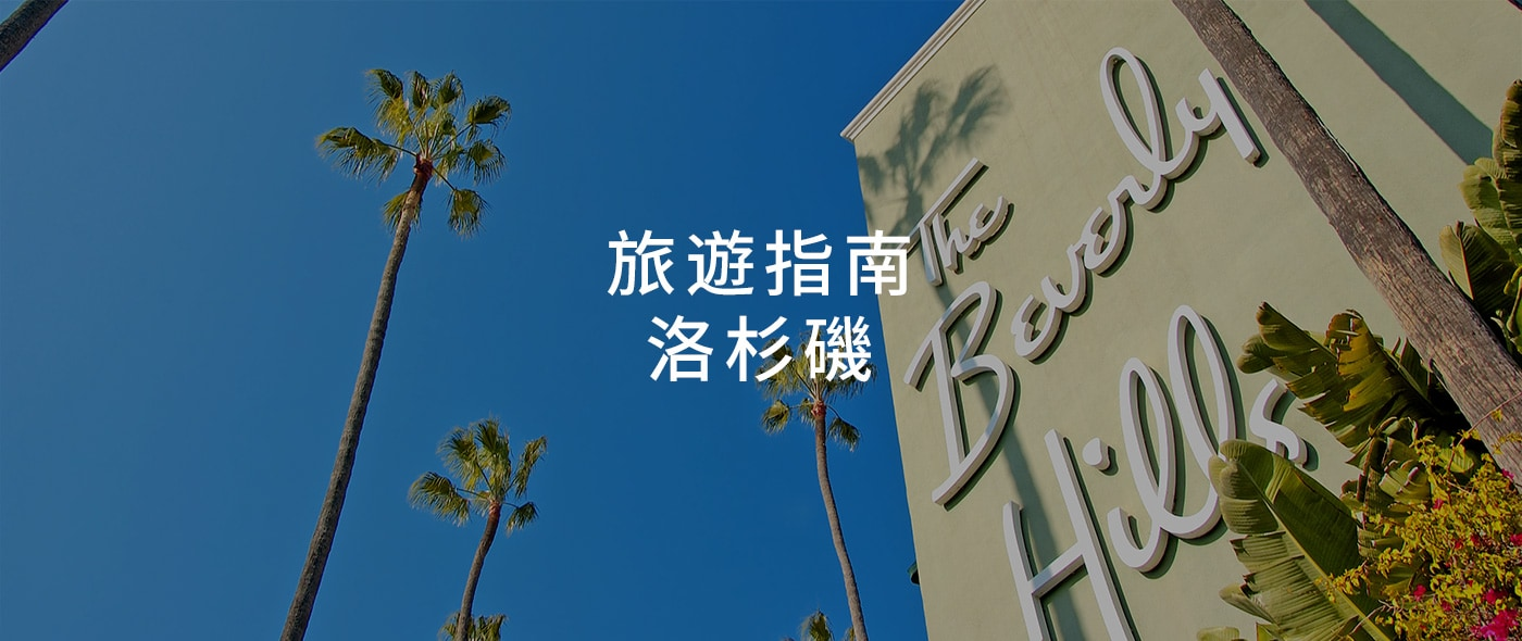 全球 Los-Angeles-TG-A-1400x590_TC.jpg