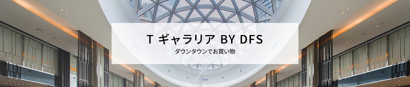 沖縄   T-galleria-Desktop-Header_JP.jpg