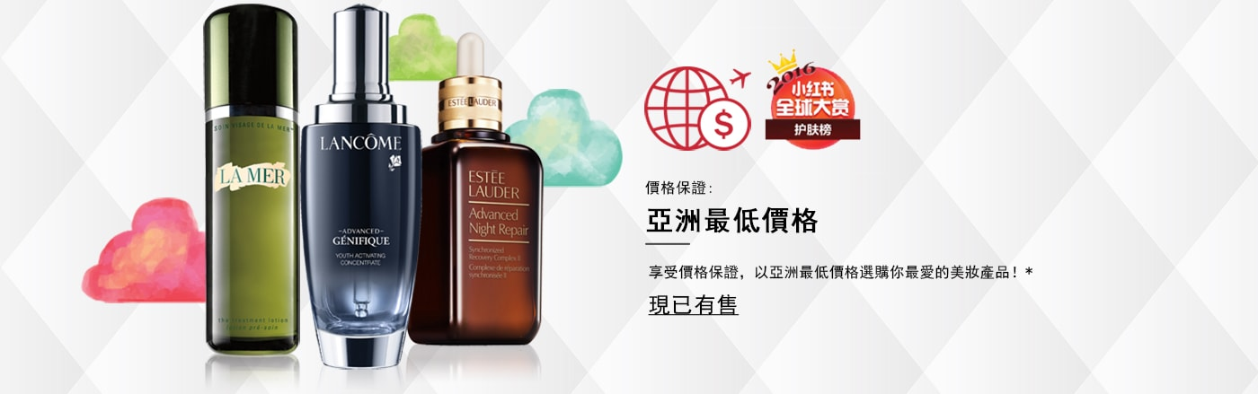 全球 dfs-first-class-beauty-lp3-hk-TC-1400x438.jpg
